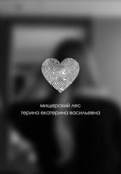 Анна Павлова - Мищерский лес