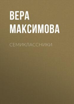 Вера Максимова - Семиклассники