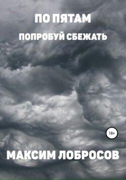 Максим Лобросов - По пятам
