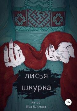 Ира Шилова - Лисья шкурка
