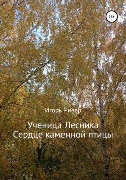 Игорь Ривер - Ученица Лесника. Сердце каменной птицы