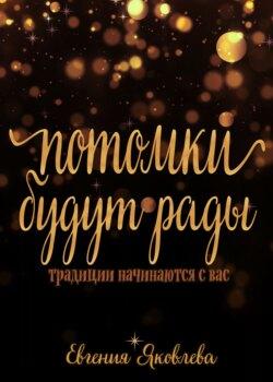 Евгения Яковлева - Потомки будут рады. Традиции, которые начинаются с вас
