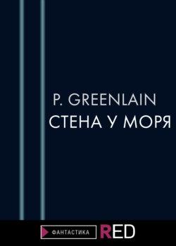 P.Greenlain - Стена у моря