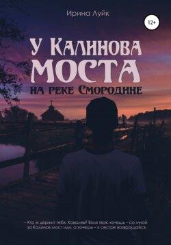 Ирина Луйк - У Калинова моста, на реке Смородине