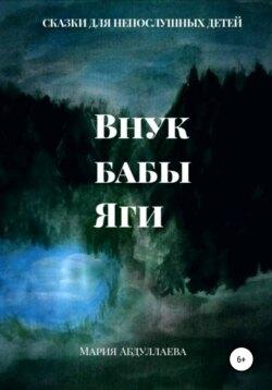 Мария Абдуллаева - Внук бабы Яги