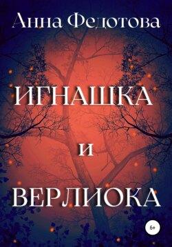 Анна Федотова - Игнашка и Верлиока