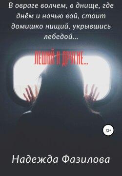 Фазилова Фазилова - Леший и другие…
