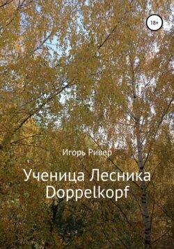 Игорь Ривер - Ученица Лесника Doppelkopf