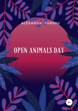 Александр Фурсов - Open Animals Day