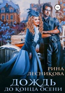 Рина Лесникова - Дождь до конца осени