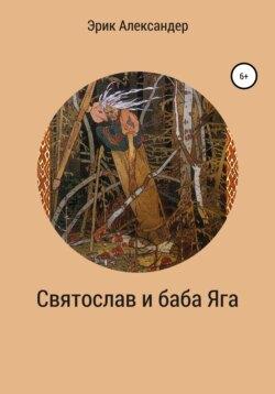 Эрик Александер - Святослав и баба Яга
