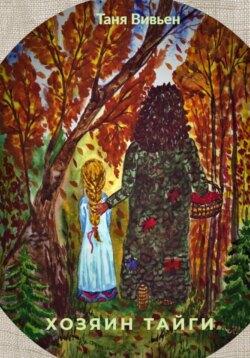 Татьяна Вереск - Хозяин тайги