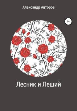 Александр Авторов - Лесник и Леший