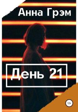 Анна Грэм - День 21. Книга первая