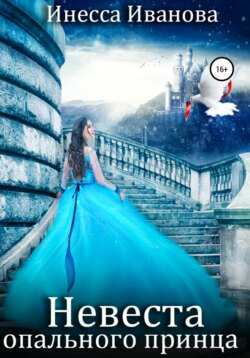 Инесса Иванова - Невеста опального принца