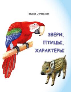 Татьяна Островская - Звери, птицы, характеры