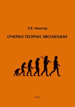 Эрнст Ивантер - Очерки теории эволюции
