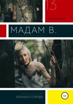 Ден Батуев - Мадам В.