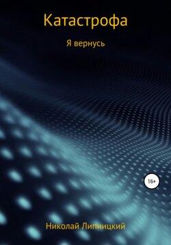 Николай Липницкий - Катастрофа. Я вернусь