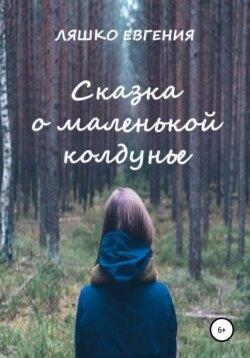 Евгения Ляшко - Сказка о маленькой колдунье