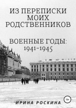 Ирина Роскина - Из переписки моих родственников. Военные годы: 1941-1945