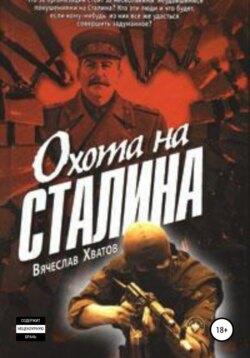 Вячеслав Хватов - Охота на Сталина