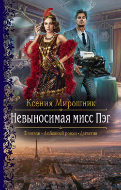 Ксения Мирошник - Невыносимая мисс Пэг