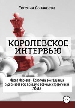 Евгения Санакоева - Королевское интервью