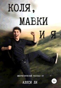 Алеся Ли - Коля, мавки и я