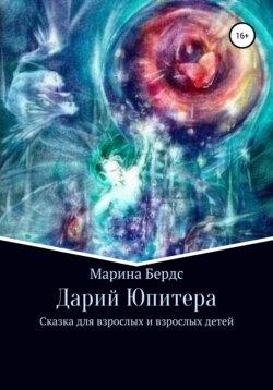 Марина Бердс - Дарий Юпитера