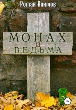 Роман Алимов - Монах и ведьма