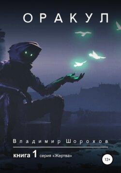 Владимир Шорохов - Оракул. Книга 1