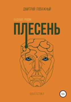 Дмитрий Поважный - Плесень