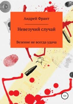 Андрей Франт - Невезучий случай