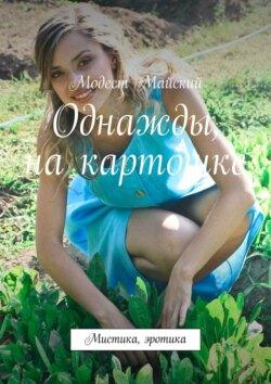 Модест Майский - Однажды, накартошке. Онеразделённой любви