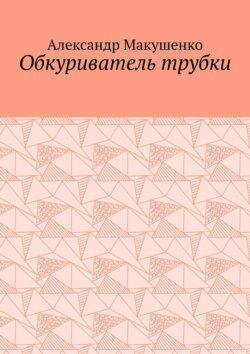 Александр Макушенко - Обкуриватель трубки