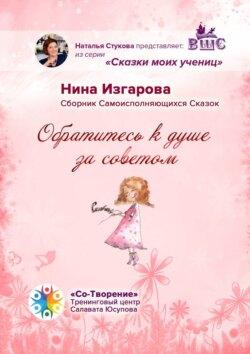 Нина Изгарова - Обратитесь к душе за советом. Сборник самоисполняющихся сказок