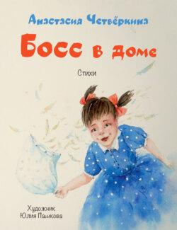 Анастасия Четвёркина - Босс в доме