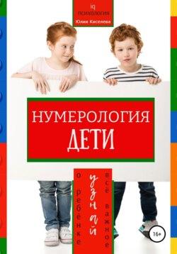 Юлия Киселева - Дети: инструкция по применению. Особенности воспитания и развития детей на основе даты рождения