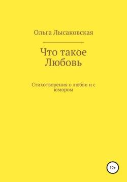 Ольга Лысаковская - Что такое любовь
