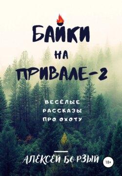 Алексей Борзый - Байки на привале – 2