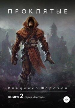 Владимир Шорохов - Проклятые. Книга 2