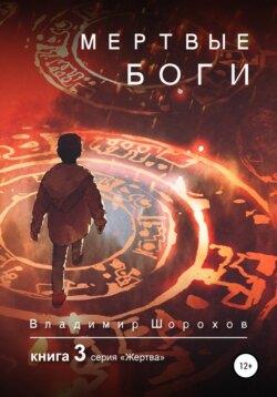 Владимир Шорохов - Мертвые боги. Книга 3