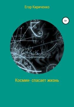 Егор Кириченко - Космин – спасает жизнь