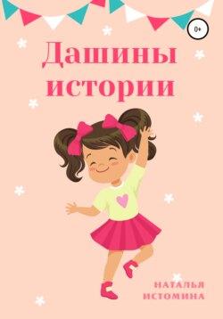 Наталья Истомина - Дашины истории
