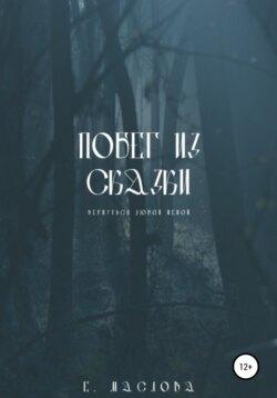 Екатерина Маслова - Побег из сказки