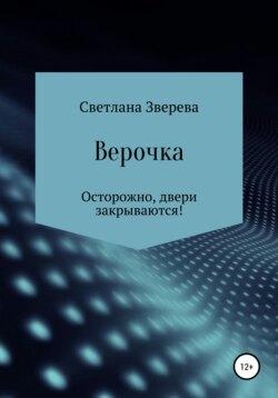 Светлана Зверева - Верочка