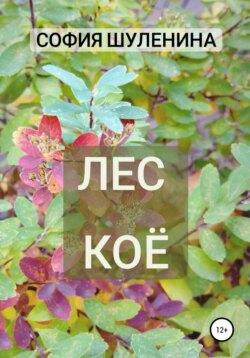 София Шуленина - Лес Коё