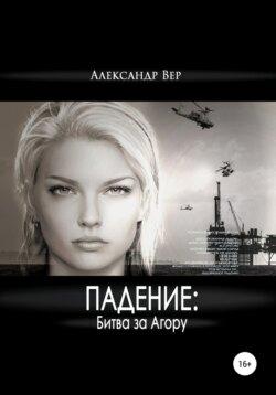Александр Вер - Падение: битва за Агору