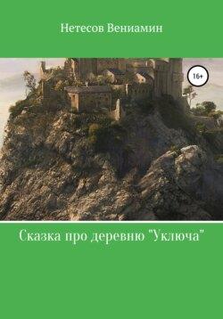 Вениамин Нетесов - Сказка про деревню «Уключа»